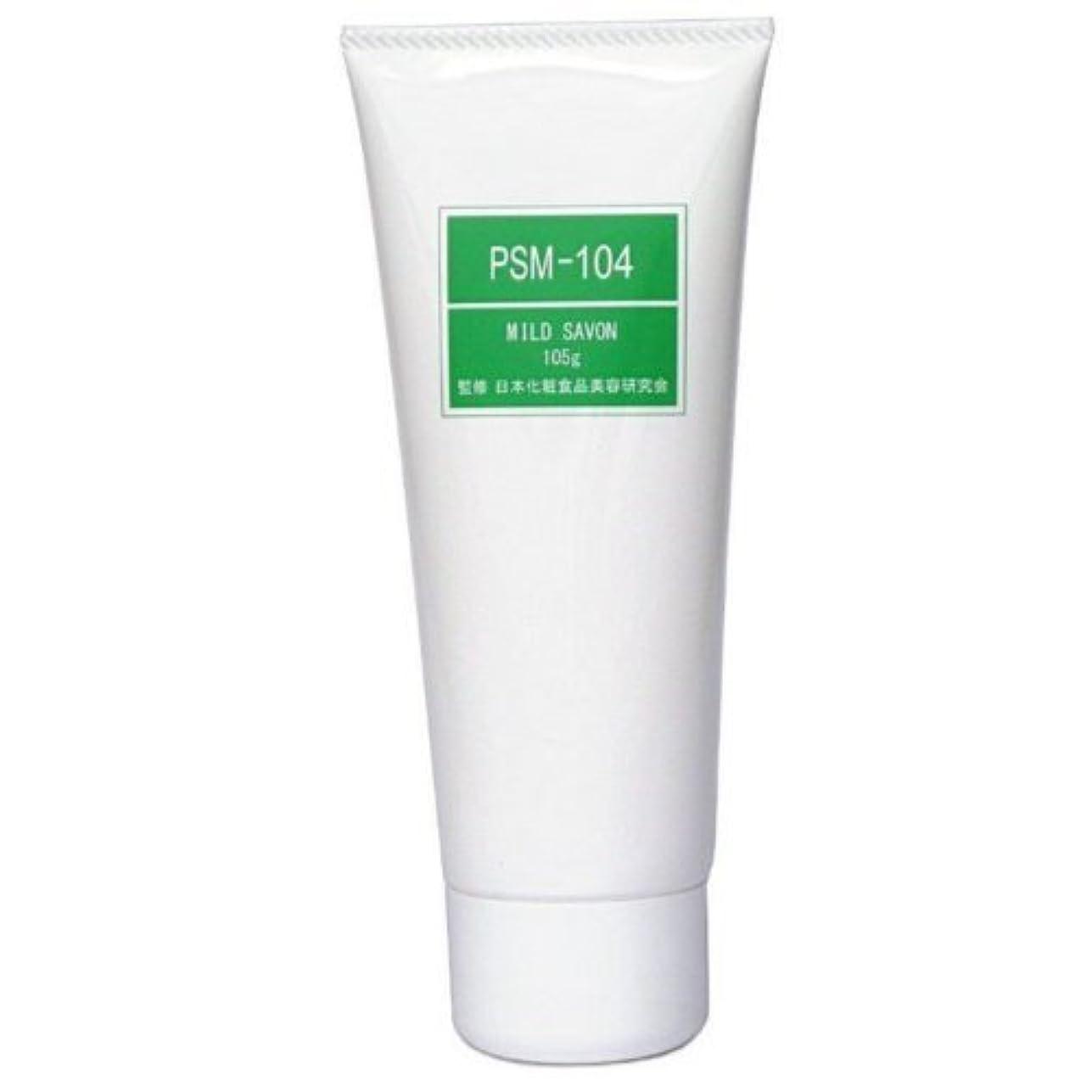 設計皮肉中世のCFB 洗顔クリーム PSM104 105g
