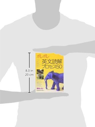 代々木ライブラリー『ポレポレ英文読解プロセス50』