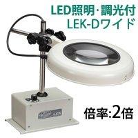 LED照明拡大鏡 ボックススタンド固定式 調光付 LEKシリーズ LEK-Dワイド型 2倍 LEK-DWIDE×2 オーツカ光学