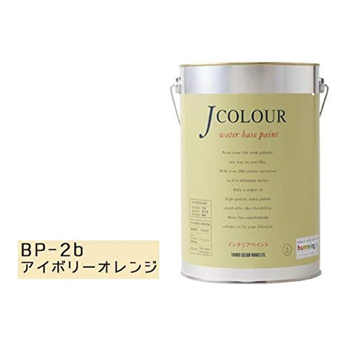 キノコブレス賢明な壁紙の上からでも簡単に塗れるインテリアペイント ターナー色彩 水性インテリアペイント Jカラー 4L アイボリーオレンジ JC40BP2B(BP-2b) 〈簡易梱包