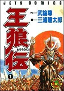王狼伝 1 (ジェッツコミックス)