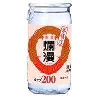 爛漫 本醸造 飛切カップ 200mL×30本