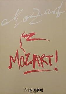【舞台プログラム】モーツァルト! 井上芳雄 2005年7月