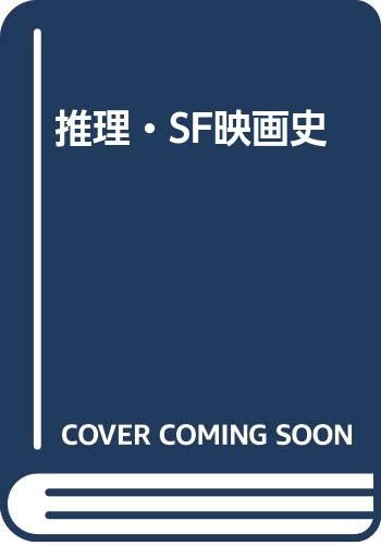 推理・SF映画史