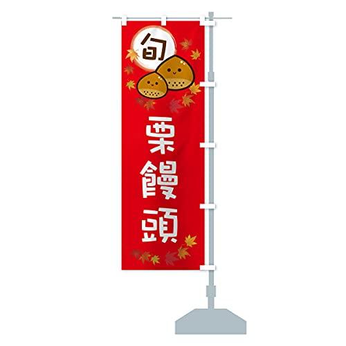 栗饅頭・まんじゅう・マロン のぼり旗 チチ選べます(レギュラー60x180cm 右チチ)