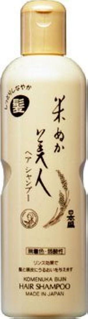 鎮静剤完璧な共役米ぬか美人 ヘアシャンプー 335ml
