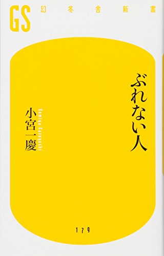 ぶれない人 (幻冬舎新書)