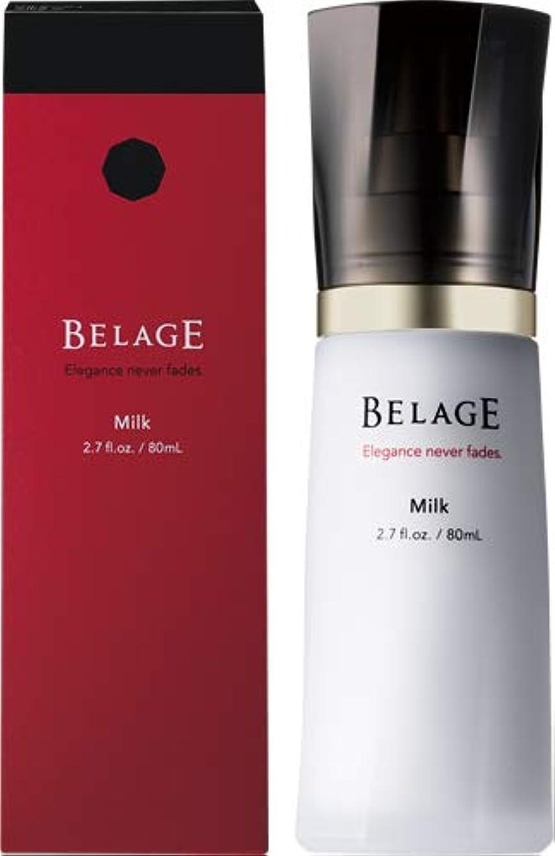 決めますバドミントンスリムハリウッド化粧品 ベルアージュ ミルク ∞ 80ml