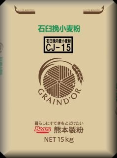 国産 【 薄力粉 】 石臼挽き 小麦粉 CJ-15 15kg 【 全粒粉 タイプ】 業務用 小麦粉