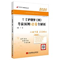 Zhuguanhushi 2020 Ding Zhen 2020 Nursing (division) exam five sets of volumes predict full resolution(Chinese Edition)