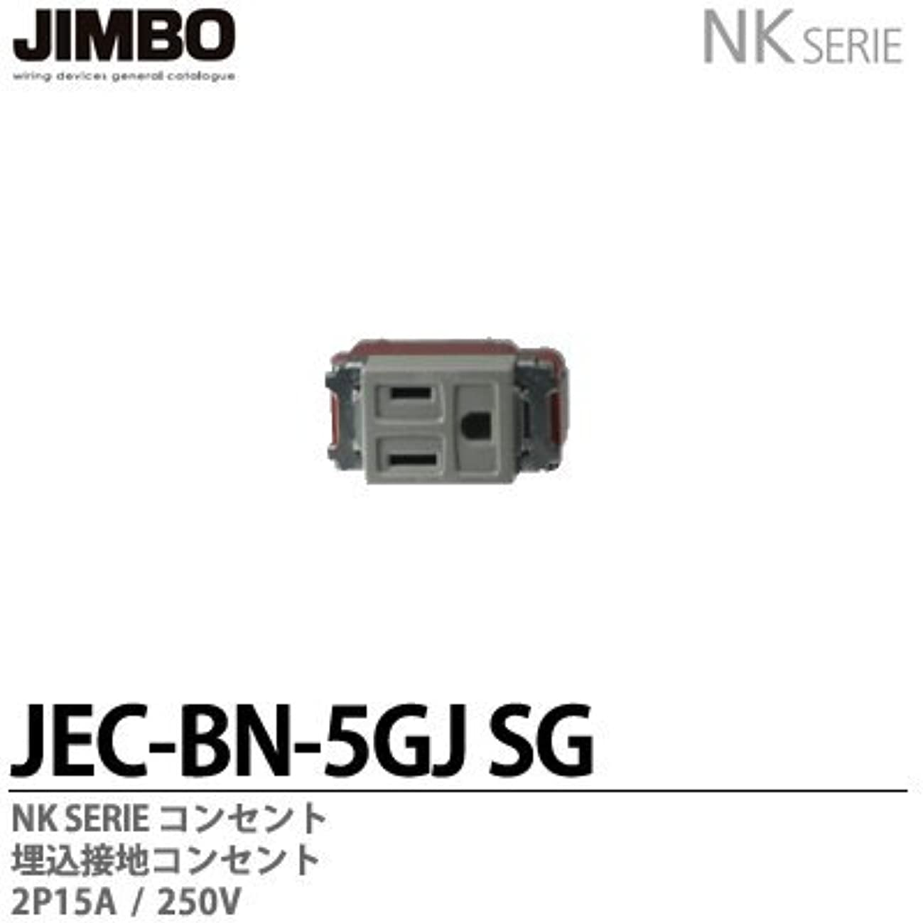 傘心理的にスケート【JIMBO】NKシリーズ配線器具 NKシリーズ適合器具 埋込接地コンセント JEC-BN-5GJ(SG)