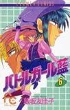 バトルガール藍 (6) (フラワーコミックス)