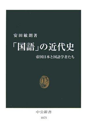 「国語」の近代史―帝国日本と国語学者たち (中公新書)の詳細を見る