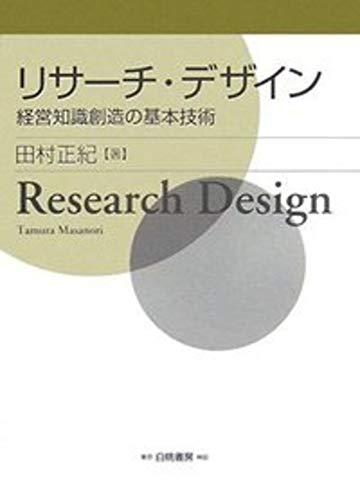 リサーチ・デザイン: 経営知識創造の基本技術