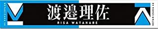 欅坂46 二人セゾン 発売記念握手会オフィシャルグッズ 渡邉理佐 推しメンマフラータオル