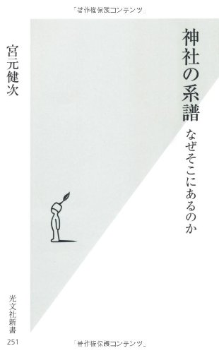 神社の系譜 なぜそこにあるのか (光文社新書)
