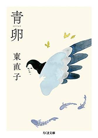 青卵 (ちくま文庫)