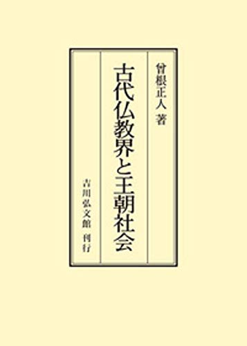 古代仏教界と王朝社会の詳細を見る