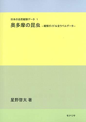 奥多摩の昆虫 -観察ガイド&全ラベルデータ- (日本の自然観察データ 1)の詳細を見る