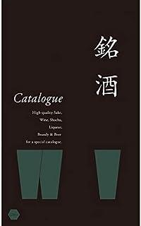 銘酒 ギフトカタログ GS04コース (包装済み/カカオ) ショッピングバッグ付き(M157)|お中元 お祝い グルメ お酒 おつまみ