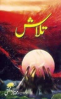 mufti mumtaz