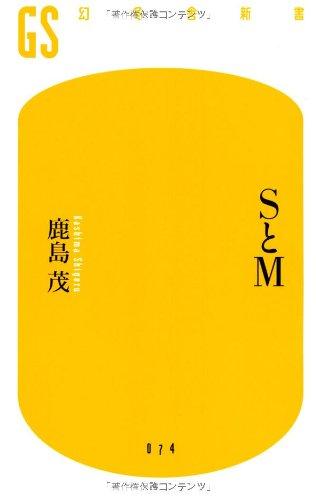 SとM (幻冬舎新書)の詳細を見る