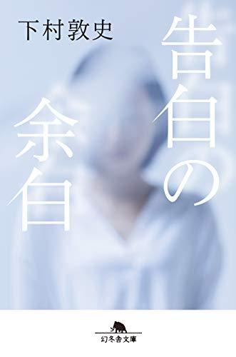 告白の余白 (幻冬舎文庫)
