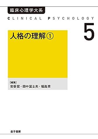 人格の理解1(オンデマンド版) (1) (臨床心理学大系, 第5巻)