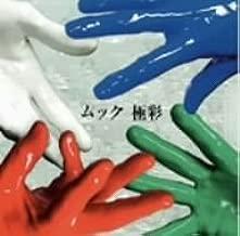 Gokusai Part a by Mucc (2006-12-06)