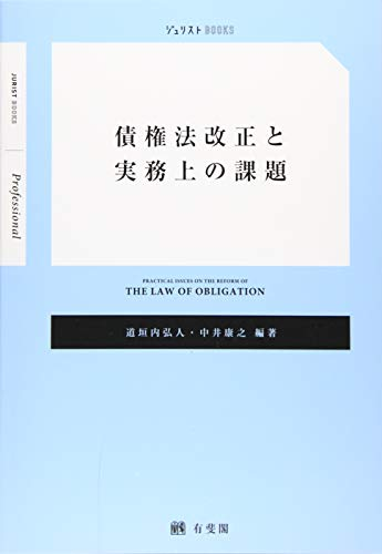 債権法改正と実務上の課題 (ジュリストブックスProfessional)