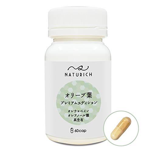 naturich オリーブ葉 国内製造 60粒(30日分) オレウロペイン50㎎ オレアノール酸50㎎と高配合100%天然 オリーブ葉 プレミアムエディション