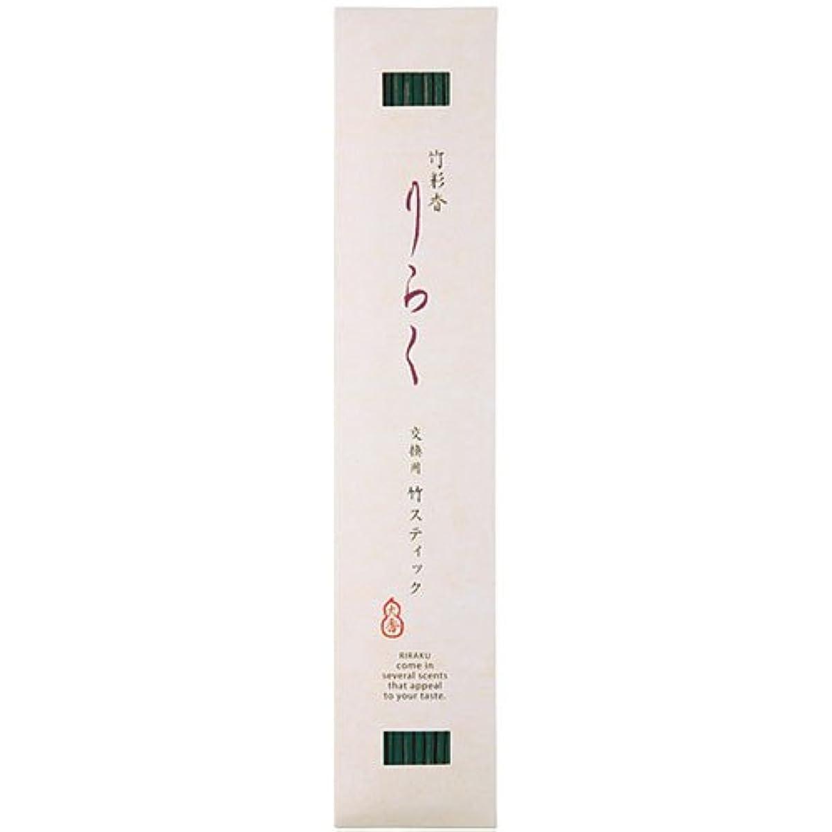 竹彩香 りらく 交換用竹スティック ひのき 10本