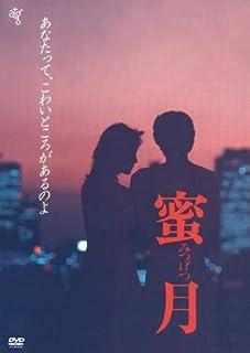 蜜月 [DVD]
