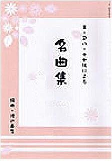 渡辺泰子 箏曲 楽譜 名曲集6 もののけ姫/いつも何度でも/ルージュの伝言 (送料など込)