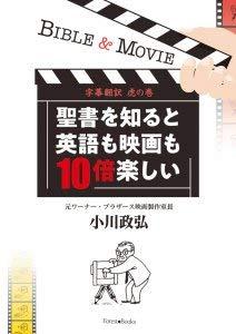 字幕翻訳虎の巻 聖書を知ると英語も映画も10倍楽しい (フォレストブックス)