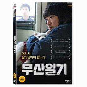 Korea Movie The Journals of Musan DVD(First Press Limited Edition)(english subtitle) (DVDMO678)