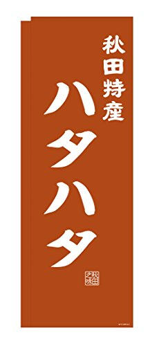 デザインのぼりショップ のぼり旗 2本セット ハタハタ 専用ポール付 レギュラーサイズ(600×1800)袋縫い加工 BAK409F