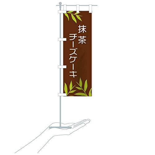 卓上ミニ抹茶チーズケーキ のぼり旗 サイズ選べます(卓上ミニのぼり10x30cm 立て台付き)