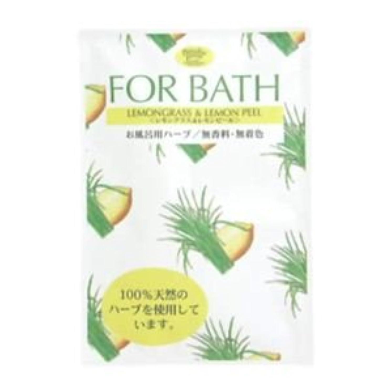 不道徳工夫するアンソロジーフォアバス レモングラス&レモンピール(入浴剤 ハーブ)15セット