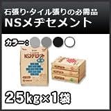 日本化成 NSメヂセメント(目地セメント)タイル化粧目地材 25kg 黒色