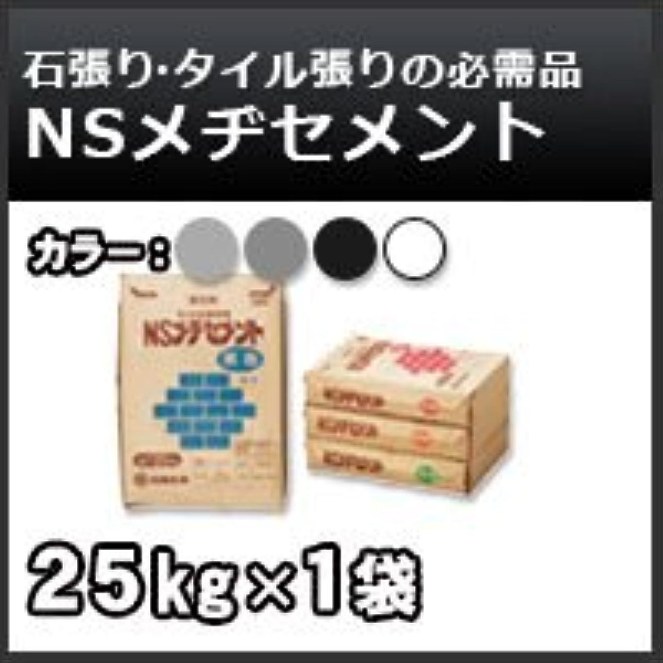 振り向くディレクターさておき日本化成 NSメヂセメント(目地セメント)タイル化粧目地材 25kg 濃灰色