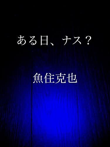 aruhi nasu (Japanese Edition)