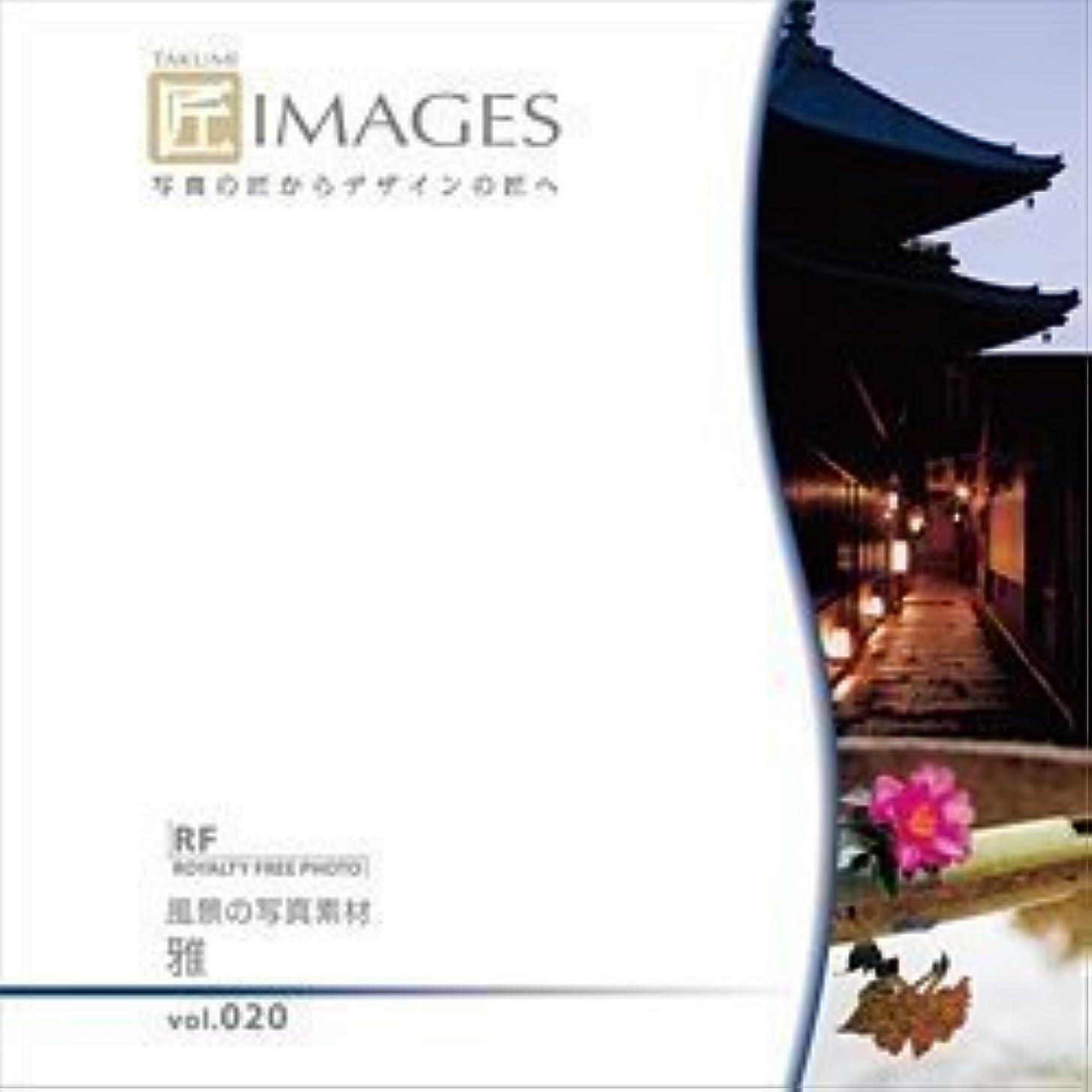 瞑想する余暇プラットフォーム匠IMAGES Vol.020 雅