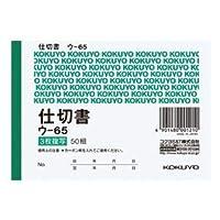 コクヨ 複写簿(カーボン紙必要)3枚仕切書 B7ヨコ型 5行 50組 ウ-65 1セット(20冊) 〈簡易梱包