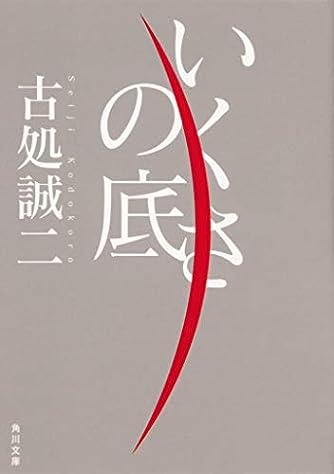 いくさの底 (角川文庫)