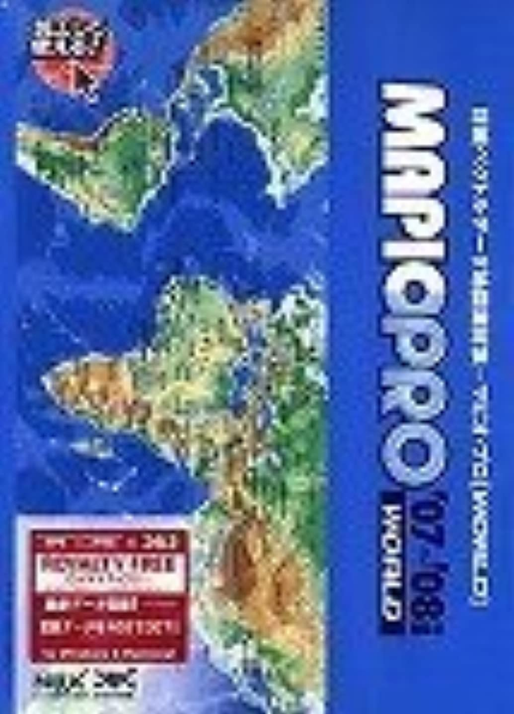拡散するワット色MAPIO PRO WORLD '07~'08年度版