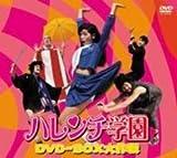 ハレンチ学園 DVD-BOX大作戦(実写版)