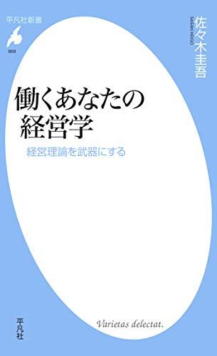 働くあなたの経営学 (平凡社新書968)