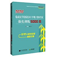2020 Clinical Laboratory Technology (Intermediate) qualification examination questions intensive training 5000(Chinese Edition)
