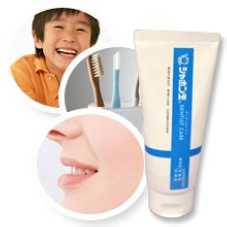テント場合勇気のある歯科医が開発した歯周病や口臭?虫歯が気になる方へ【歯磨き粉】【シャボン玉デンティストケア】